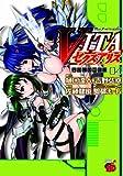 VITAセクスアリス 04 (チャンピオンREDコミックス)