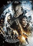 デッド・シティ2055[DVD]