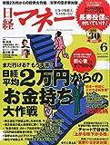 日経マネー(ニッケイマネー) 2015年06月号