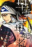 早雲の軍配者 2 (マッグガーデンコミックス Beat'sシリーズ)