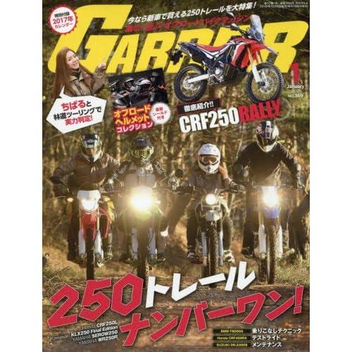 GARRRR(ガルル) 2017年 01 月号 [雑誌]