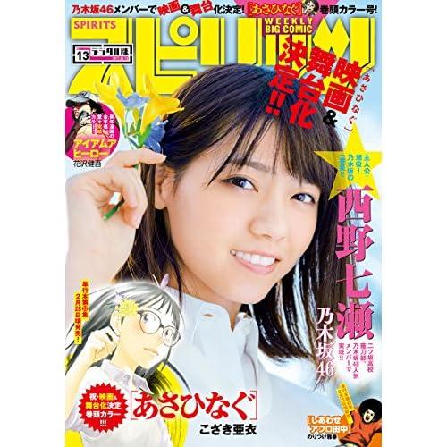 週刊ビッグコミックスピリッツ 2017年13号(2017年2月27日発売) [雑誌]