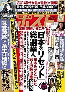 Shukan Post 2017-10-13.20 (週刊ポスト 2017年10月13.20日号)