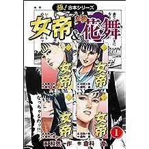 【極!合本シリーズ】 女帝&女帝花舞1巻