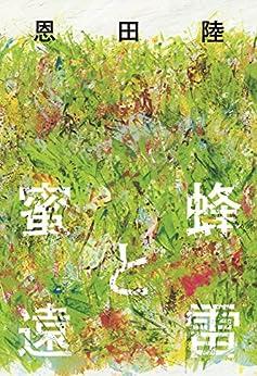 蜜蜂と遠雷 (幻冬舎単行本) by [恩田陸]