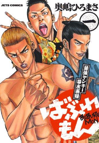 ばぶれもん 1 (ジェッツコミックス)