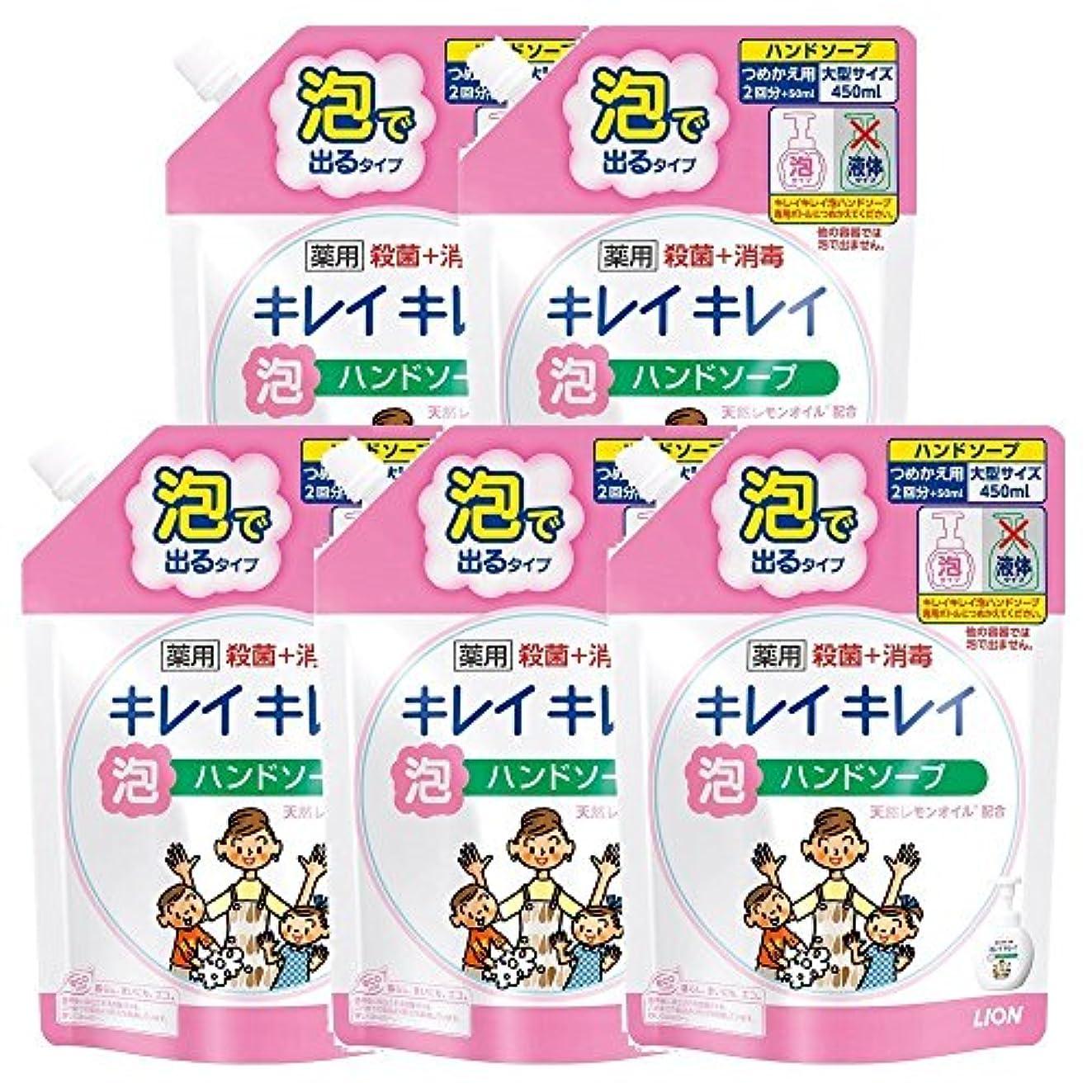 【セット品】キレイキレイ薬用泡ハンドソープつめかえ用大型サイズ450mL (450ml×5個)