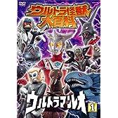 ウルトラ怪獣大百科12 ウルトラマンレオ1 [DVD]
