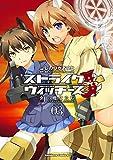 ストライクウィッチーズ 紅の魔女たち(3) (角川コミックス・エース)