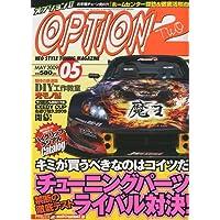 Option 2 (オプション2) 2009年 05月号 [雑誌]