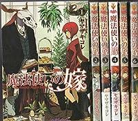 魔法使いの嫁 コミック 1-6巻セット (ブレイドコミックス)