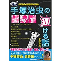 手塚治虫 生誕90周年記念 手塚治虫の泣ける話 (主婦の友ヒットシリーズ)