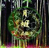 月ノ姫B-type(DVD付)