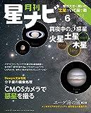 月刊星ナビ 2018年6月号 [雑誌]