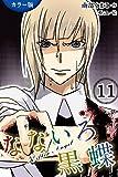 [カラー版]なないろ黒蝶~KillerAngel 11巻〈最後の夜のピクニック〉 (コミックノベル「yomuco」)