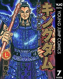 [原泰久]のキングダム 7 (ヤングジャンプコミックスDIGITAL)