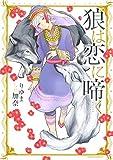狼は恋に啼く / りゆま加奈 のシリーズ情報を見る