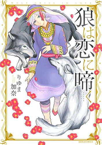 狼は恋に啼く (Dariaコミックス)の詳細を見る