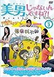 美男、じゃないんですね!?~Pretty Ugly~【Vol.3(全10巻)】[DVD]