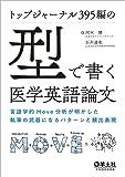 トップジャーナル395編の「型」で書く医学英語論文〜言語学的Move分析が明かした執筆の武器になるパターンと頻出表現