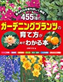 455種のガーデニングプランツの育て方がひとめでわかる本