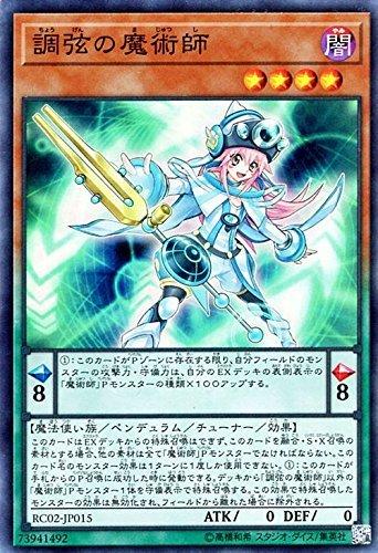 調弦の魔術師 スーパーレア 遊戯王 レアリティコレクション 20th rc02-jp015