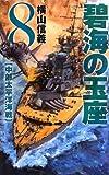 碧海の玉座8 中部太平洋海戦 (C★NOVELS)