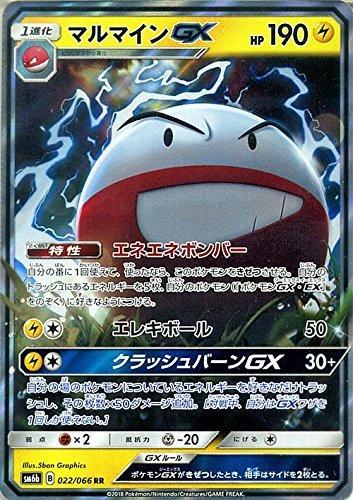 ポケモンカードゲーム マルマインGX(RR) SM6b 拡張強化パック チャンピオンロード サン&ムーン ポケカ