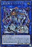 遊戯王/星杯戦士ニンギルス(シークレットレア)/コード・オブ・ザ・デュエリスト