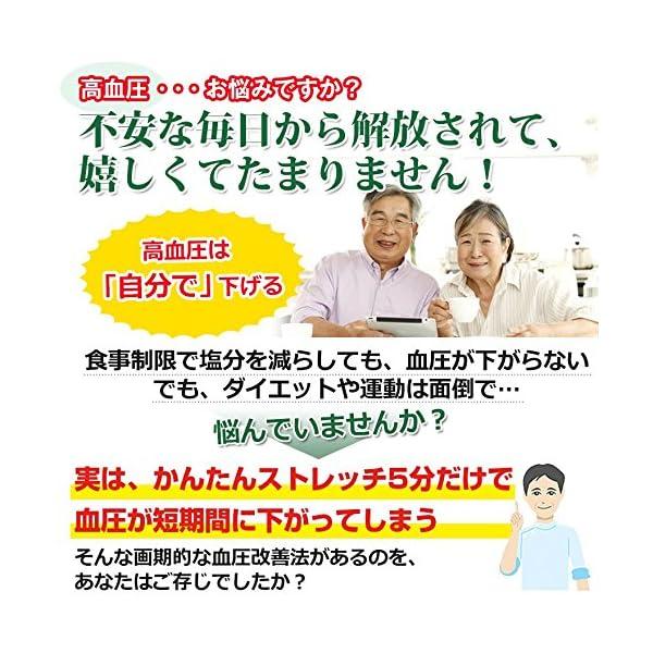 高血圧下げる方法「福辻式」 [DVD]の商品画像