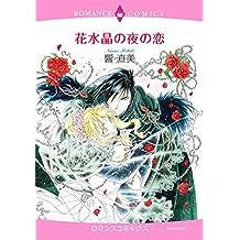 花水晶の夜の恋 (ハーモニィコミックス)