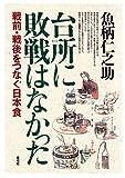 台所に敗戦はなかった: 戦前・戦後をつなぐ日本食