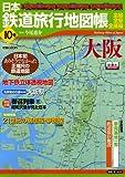 日本鉄道旅行地図帳 10号 大阪―全線・全駅・全廃線 (10) (新潮「旅」ムック)