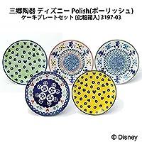 三郷陶器 ディズニー Polish(ポーリッシュ) ケーキプレートセット (化粧箱入) 3197-03