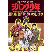 ジパング少年(2) (ビッグコミックス)