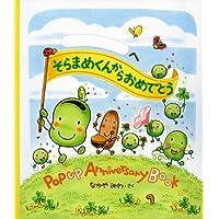そらまめくんからおめでとう: POPUP Anniversary Book ([特装版コミック])