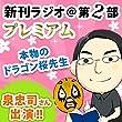 今週のスゴい人(2013年7月 本物のドラゴン桜先生・泉忠司さん) 新刊ラジオ第2部プレミアム