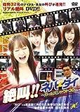 絶叫!!ネバーダイ~ガールズ シャウト30~ [DVD]