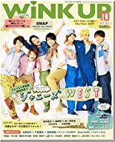 Wink up (ウィンク アップ) 2014年 10月号 [雑誌]
