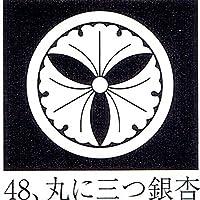 貼り紋「丸に三つ銀杏」男貼紋 黒地用(6枚1組) 229-72147-48