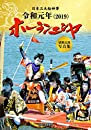 日本三大船神事 令和元年(2019) ホーランエンヤ 感動記録写真集