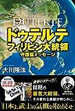 ドゥテルテ フィリピン大統領 守護霊メッセージ (OR books) -