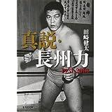 真説・長州力 1951~2018 (集英社文庫)