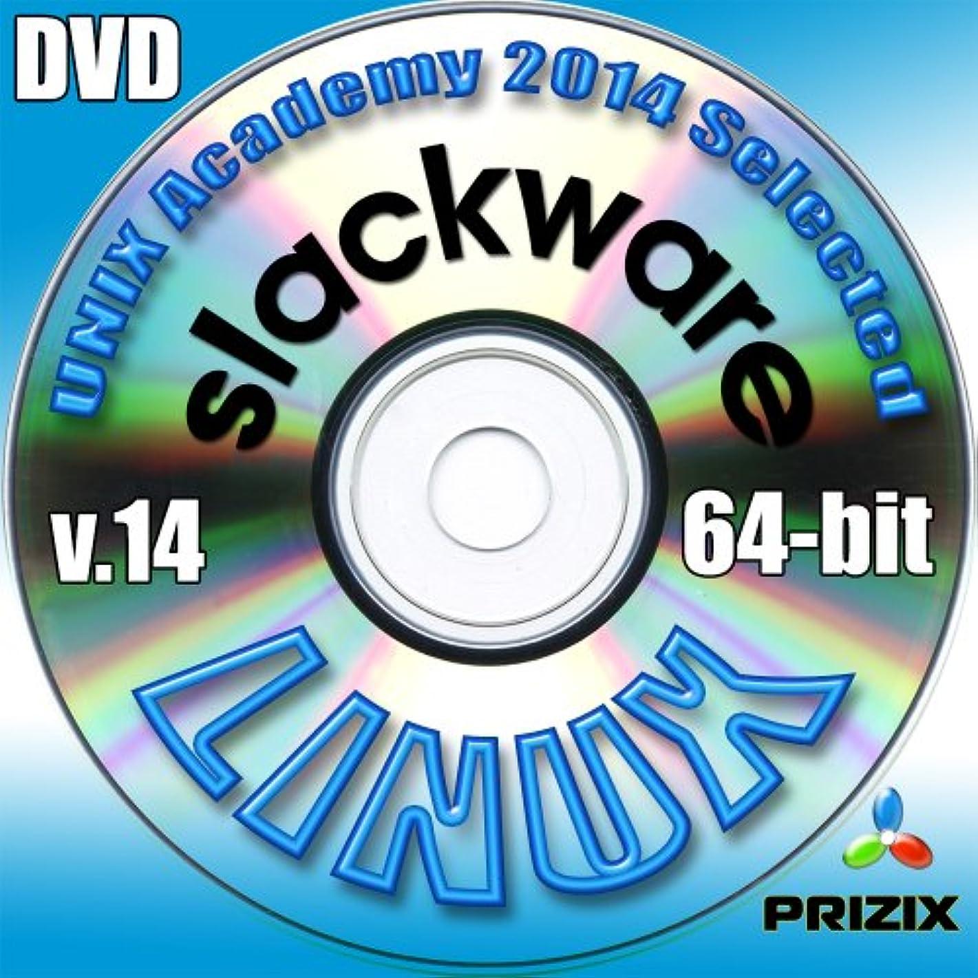 マダム宴会繁栄するSlackwareの14のLinuxのDVDの64ビットフルインストールには、無料のUNIXアカデミー評価試験、