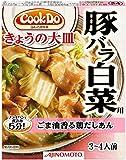 味の素 CookDo きょうの大皿 豚バラ白菜用 110g