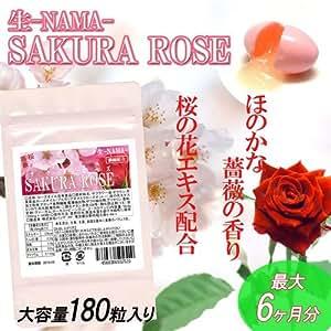【大容量】生-NAMA-SAKURA ROSE 桜ローズ 180粒