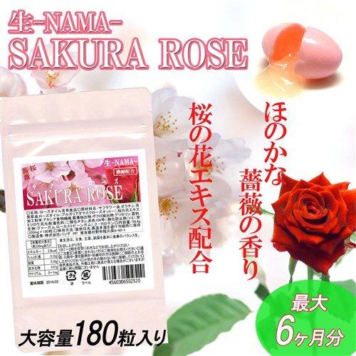 生-NAMA-SAKURA ROSE 桜ローズ 180粒