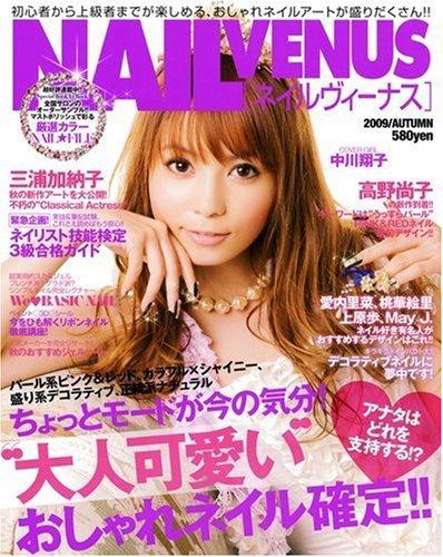 NAIL VENUS (ネイルヴィーナス) 2009年 09月号 [雑誌]