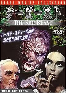 シービースト [DVD]