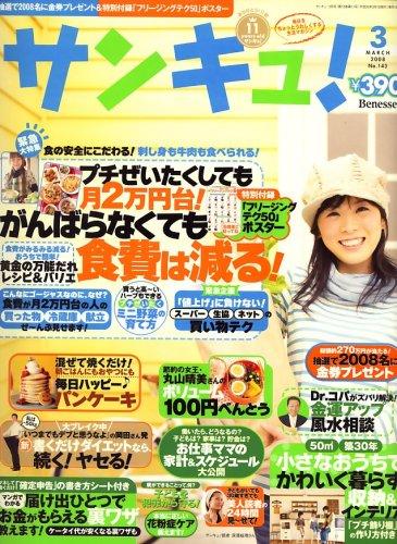 サンキュ ! 2008年 03月号 [雑誌]